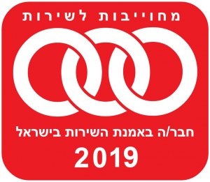 logo 2019 HEB