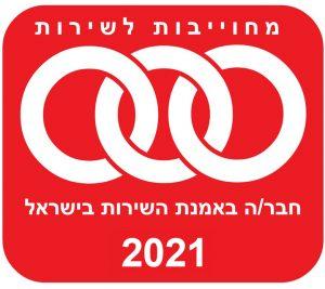 logo 2021 HEB