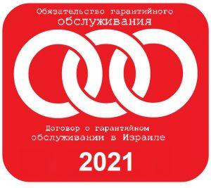 logo 2021 RUS